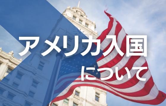 アメリカ入国